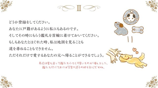 wishes-of-a-dog (3)-lll
