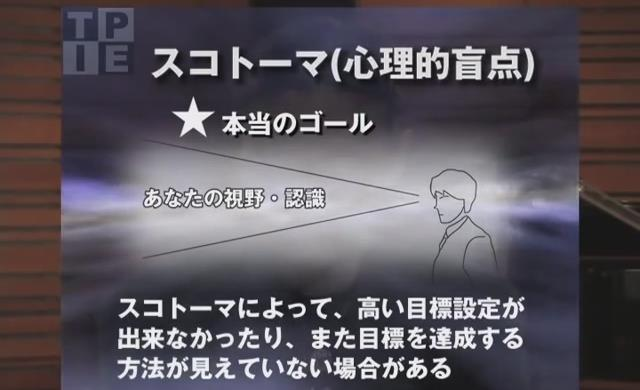 hideto-tomabechi-success-philosophy (1)