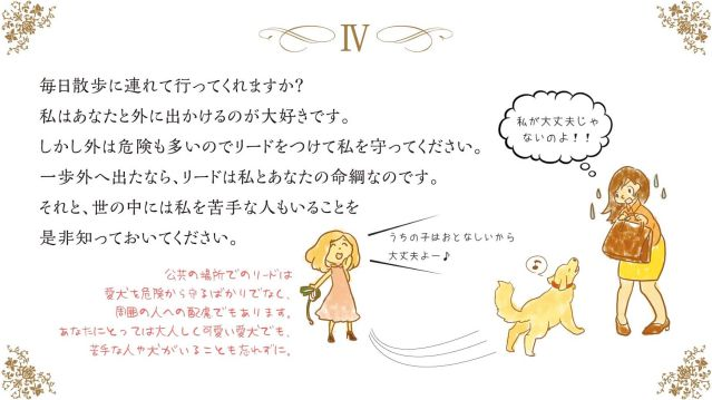 wishes-of-a-dog (5)-lll
