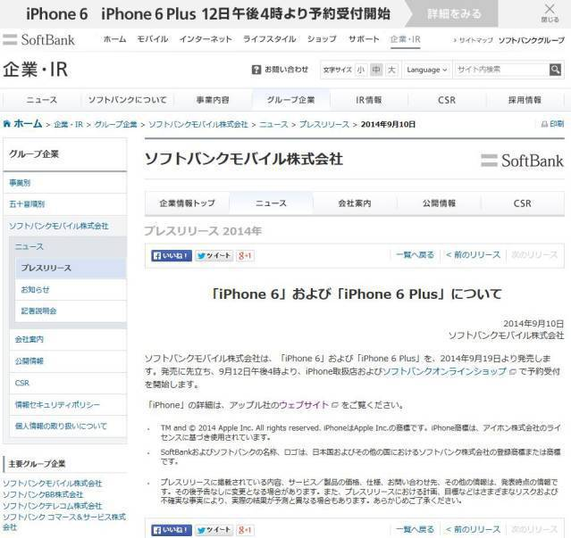 iphone_softbank_mobile_booking_s