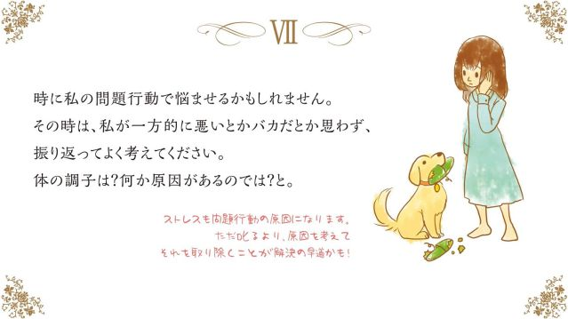 wishes-of-a-dog (8)-lll