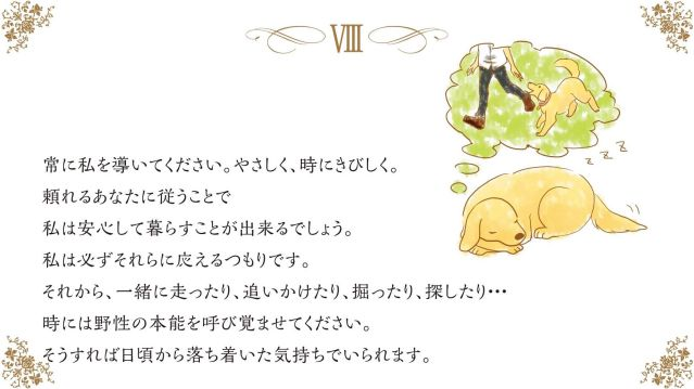 wishes-of-a-dog (9)-lll