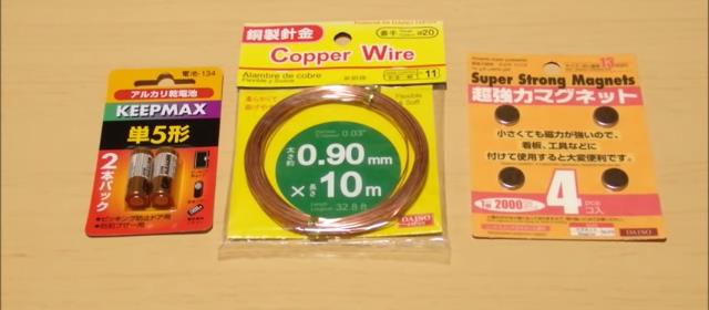 homemade_train_magnet_copper_wire_dry_cell (3)