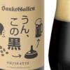 ゾウのウンコから作った黒ビール「うん、この黒」!エイプリルフールの嘘じゃなかった